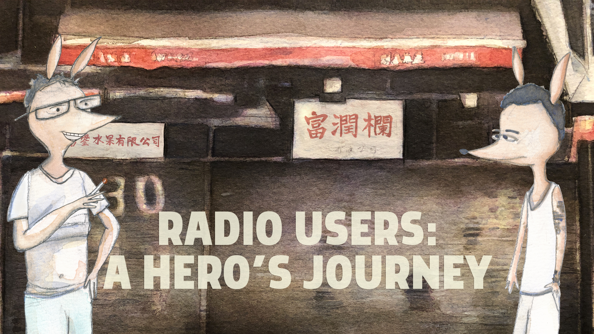 Movie poster for Radio Users: A Hero's Journey